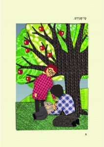 """הספר זכה לתו תוכן מטעם מכון אדלר: """"ספר מקסים המלמד את הילד איך להפוך חלום למציאות."""