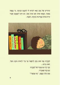 הספר מומלץ לקריאה משותפת. בסוף הספר ימצאו הקוראים הצעירים יומן אישי המנחה אותם להגשמת משאלותיהם!