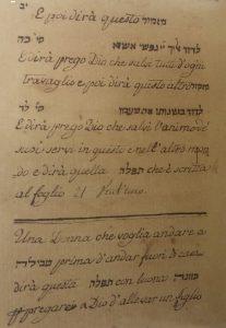 תפילת נשים א- איטליה (הספרייה הלאומית)