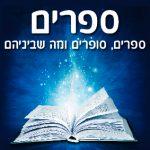 """ספרים סופרים ומה שביניהם – תכנית ראיונות ברדיו קס""""ם 106 אפאם– יום רביעי ה- 13 בדצמבר"""
