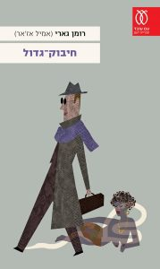 חיבוק גדול מאת רומן בארי