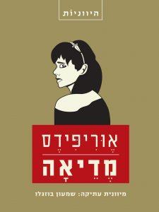 מדיאה / תרגום שמעון בוזגלו