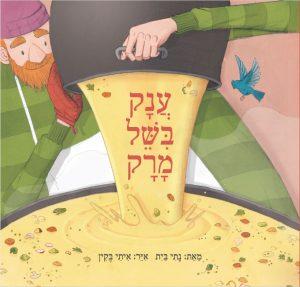 ענק בישל מרק מאת נתי בית