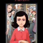ספרים חדשים – מומלצי השבוע לילדים ולבני נוער 28/01/2018