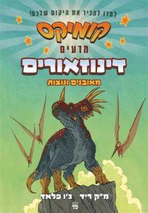 דינוזאורים מאובנים ונוצות קומיקס מאת מק ריד וג'ו פלאד
