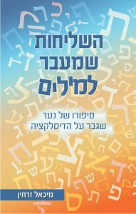 השליחות שמעבר למילים מאת מיכאל זרחין