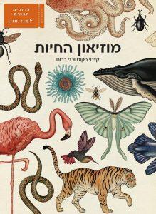 מוזיאון החיות מאת קייטי סקוט וג'ני ברום