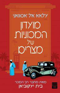 מועדון המכוניות של מצרים - עלאא אל-אסוואני