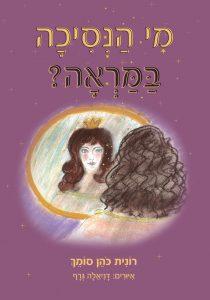 מי הנסיכה במראה מאת רונית כהן סומך