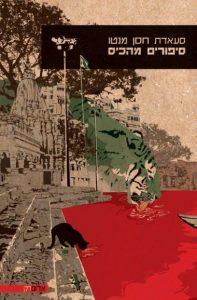 סיפורים מהכיס מאת סעאדת חסן מוטו