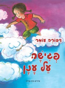 פגישה על ענן מאת דבורה עומר