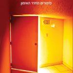 דלת חדשה נפתחת מאת דני בן-יעקב – סיפורים מחדר האימון