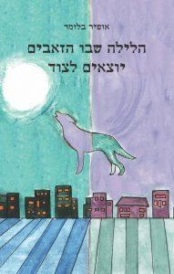 הלילה שבו הזאבים יוצאים לצוד מאת אופיר בלומר