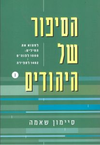 הסיפור של היהודים מאת סיימון שאמה