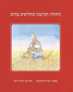 חתלתולה וארנבון מחליפים בתים מאת דורית רביניאן