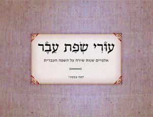 עורי שפת עבר - אלפים שנות שירה על השפה העברית