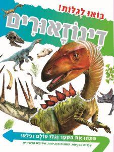 בואו לגלות דינוזאורים