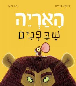 האריה שבפנים מאת רייצ'ל ברייט