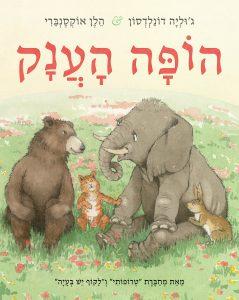 הופה הענק מאת ג'וליה דונלדסון