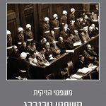 """משפטי הזיקית – משפטי נירנברג בראי המשפט וההיסטוריה מאת עו""""ד יורם פרי"""