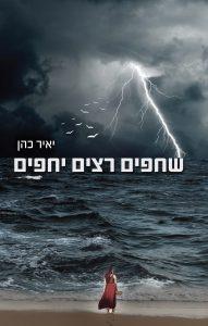 שחפים רצים יחפים מאת יאיר כהן