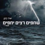 שחפים רצים יחפים – שירים מאת יאיר כהן / כותב לכולם