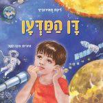 דן המדען מאת רינת מאירוביץ – לעודד את חופש הבחירה אצל ילדים