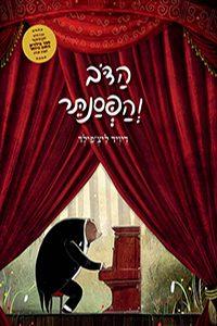 הדב והפסנתר מאת דיוויד ליצ'פילד