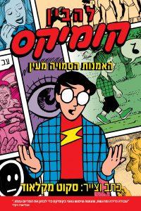 להבין קומיקס מאת סקוט מקלאוד