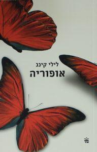 אופוריה מאת לילי קינג