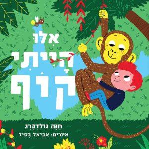 אילו הייתי קוף מאת חנה גולדברג