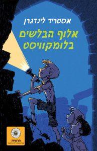 אלוף הבלשים בלומקוויסט מאת אסטריד לינדגרן