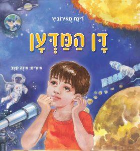 דן המדען מאת רינת מאירוביץ