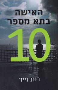 האישה בתא מספר 10 מאת רות וייר
