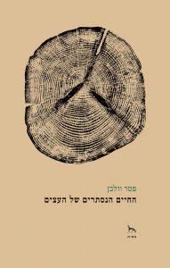 החיים הנסתרים של העצים מאת פטר וולבן