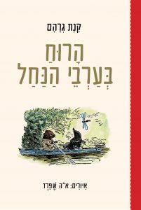 הרוח בערבי הנחל מאת קנת גרהם
