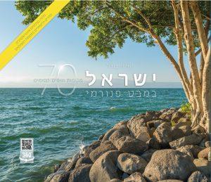 ישראל במבט פנורמי 70 מקומות ונופים קסומים