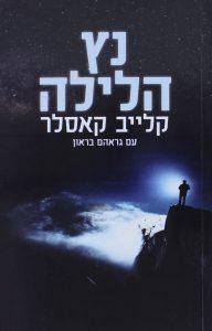 נץ הלילה מאת קלייב קאסלר וגראהם בראון