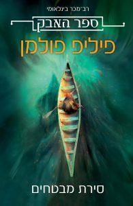 ספר האבק 1 סירת מבטחים מאת פיליפ פולמן