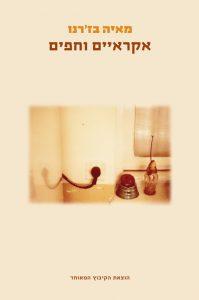 אקראים וחפים מאת מאיה בז'רנו