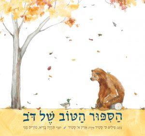 הסיפור הטוב של הדוב מאת פיליפ א' סטיד
