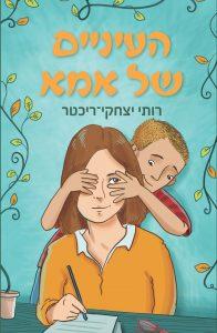 העיניים של אמא מאת רותי יצחקי ריכטר