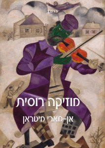 מוזיקה רוסית מאת אן-מארי מיטראן