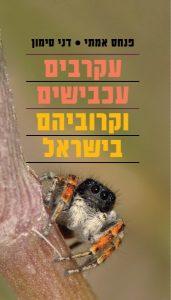 עקרבים , עכבישים וקרוביהם בישראל /  פנחס אמיתי, דני סימון