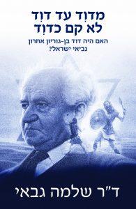 מדוד עד דוד לא קם כדוד מאת דוקטור שלמה גבאי