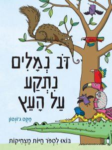 דב נמלים נתקע על העץ מאת מקס ג'ונסון