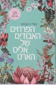 הפרחים האבודים של אליס הארט מאת הולי רינגלנד