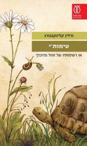 טימות'י – או רשימותיו של זוחל מדוכדך מאת ורלין קלינקנבורג