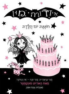 איזדורה מון חוגגת יום-הולדת