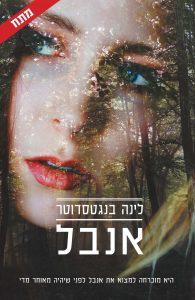 אנבל מאת לינה בנגטסדוטר